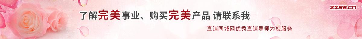 广州完美直销导师尽在直销同城网
