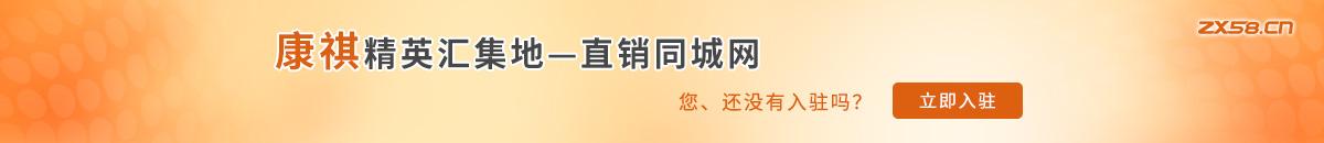 中国最大最专业的康祺网络平台