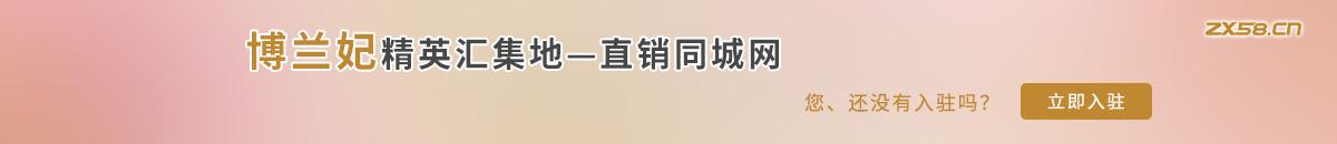 中国最大最专业的博兰妃网络平台