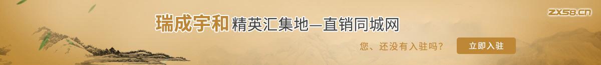 中国最大最专业的瑞成宇和网络平台