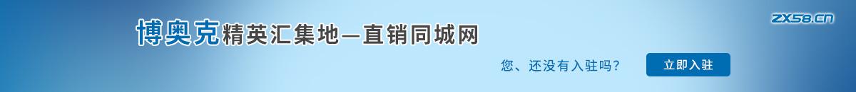中国最大最专业的博奥克网络平台