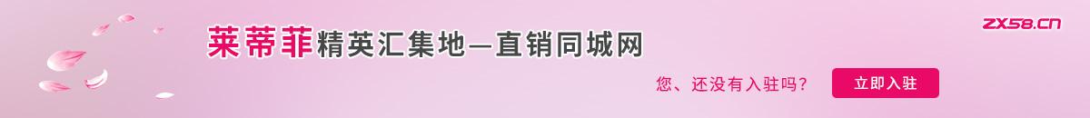 中国最大最专业的莱蒂菲网络平台