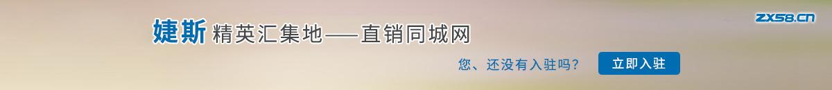中国最大最专业的婕斯网络平台