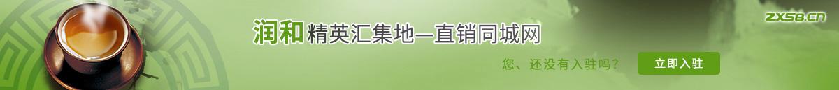中国最大最专业的润和网络平台
