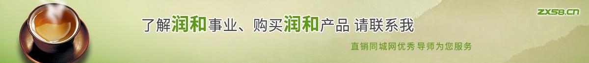 深圳润和商家尽在直销同城网