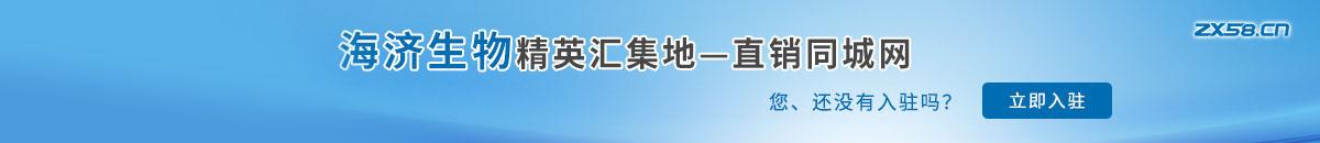 中国最大最专业的海济生物网络平台