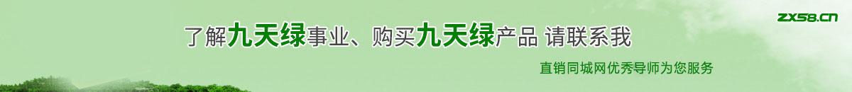 梧州九天绿商家尽在直销同城网