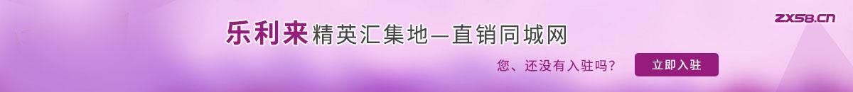 中国最大最专业的乐利来网络平台