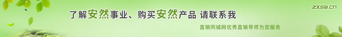 潍坊安然直销导师尽在直销同城网