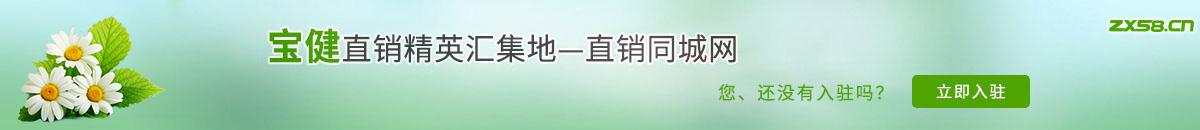 中国最大最专业的寶健直销平台