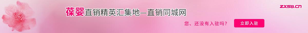 中国最大最专业的葆婴直销平台