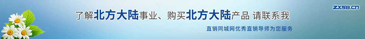 深圳北方大陆直销导师尽在直销同城网