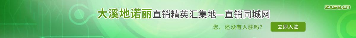 中国最大最专业的大溪地诺丽直销平台