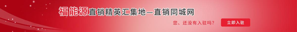 中国最大最专业的福能源直销平台