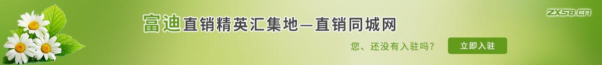 中国最大最专业的富迪直销平台