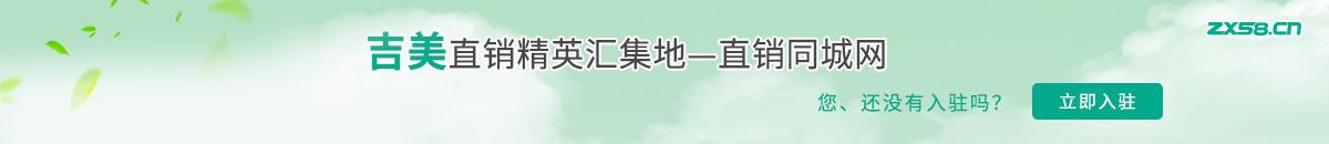 中国最大最专业的吉美直销平台