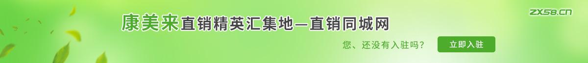 中国最大最专业的康美来直销平台