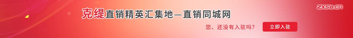 中国最大最专业的克缇直销平台
