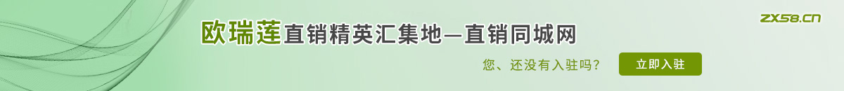中国最大最专业的欧瑞莲直销平台