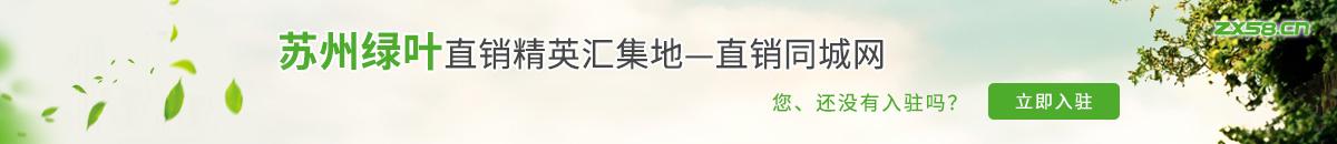 中国最大最专业的绿叶直销平台