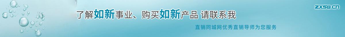 宁波如新直销导师尽在直销同城网