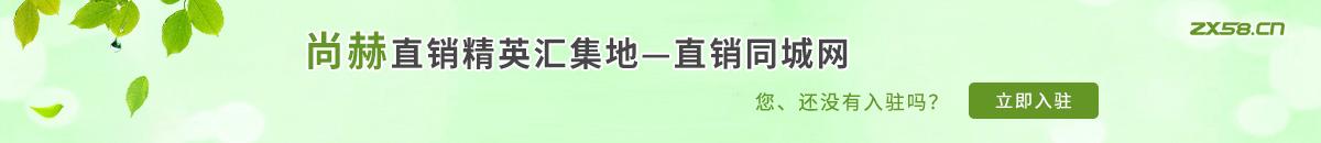 中国最大最专业的尚赫直销平台