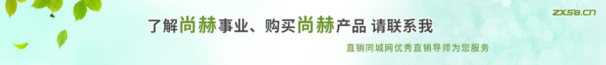 唐山尚赫直销导师尽在直销同城网
