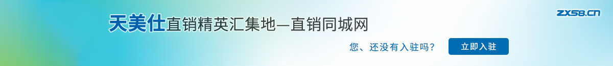 中国最大最专业的天美仕直销平台