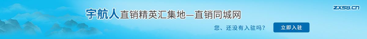中国最大最专业的宇航人直销平台