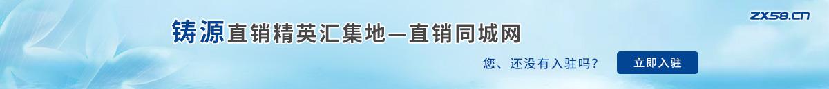 中国最大最专业的鑄源直销平台