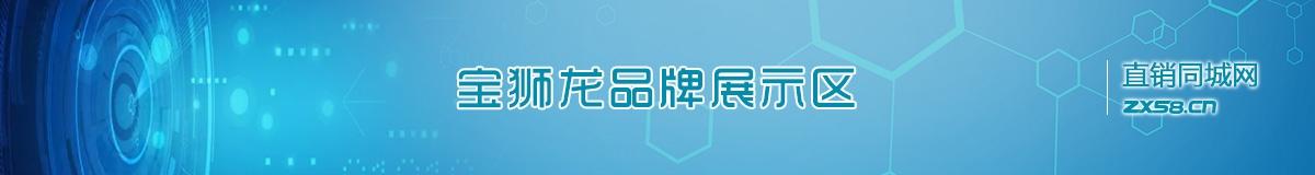 宝狮龙直销平台