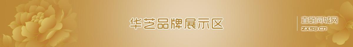 华芝国际直销平台