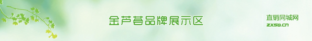 金芦荟直销平台