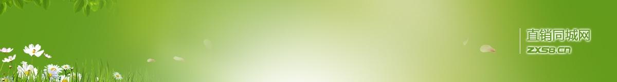 湖南富迪直销员钟老师的个人网站