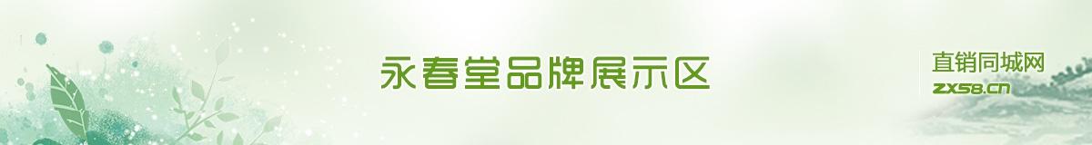 永春堂直销平台