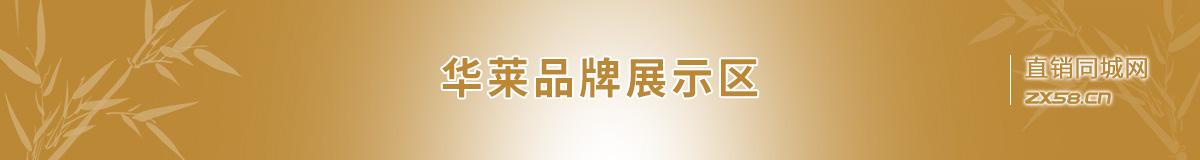 华莱网络平台
