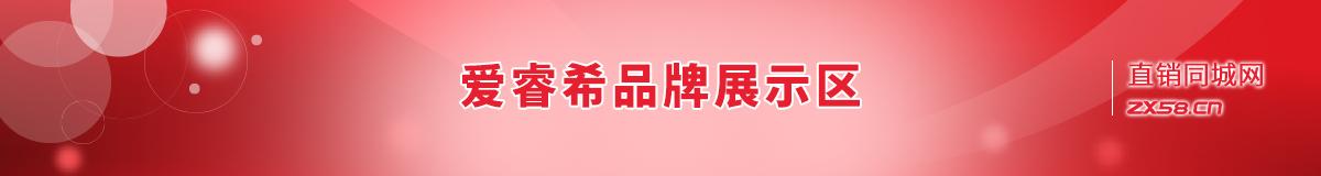 爱睿希网络平台