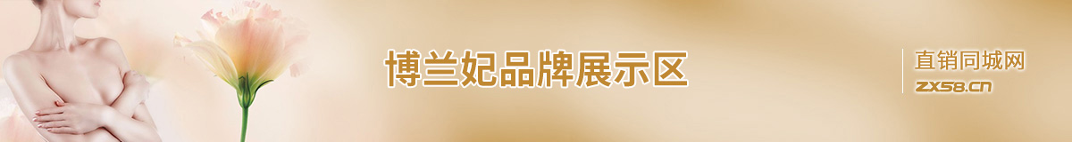 博兰妃网络平台