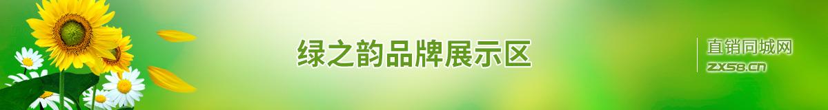 绿之韵直销平台
