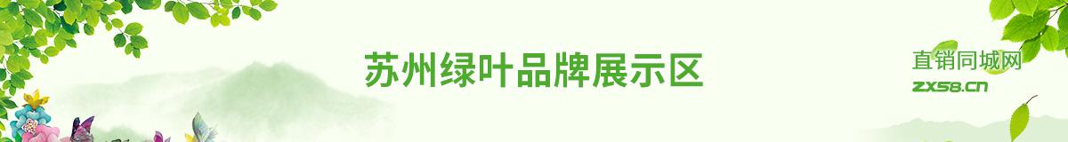 绿叶直销平台