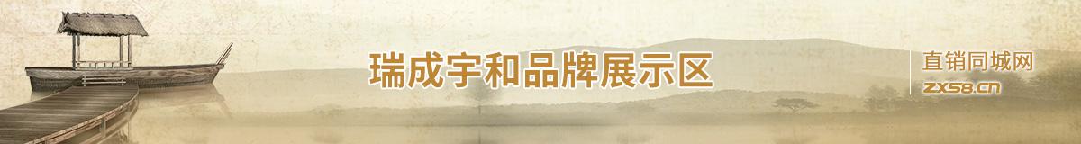 瑞成宇和网络平台