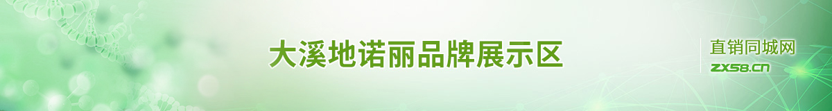 大溪地诺丽直销平台