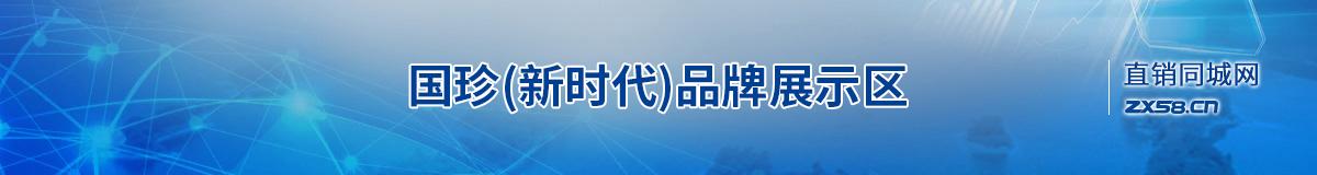 国珍(新时代)直销平台