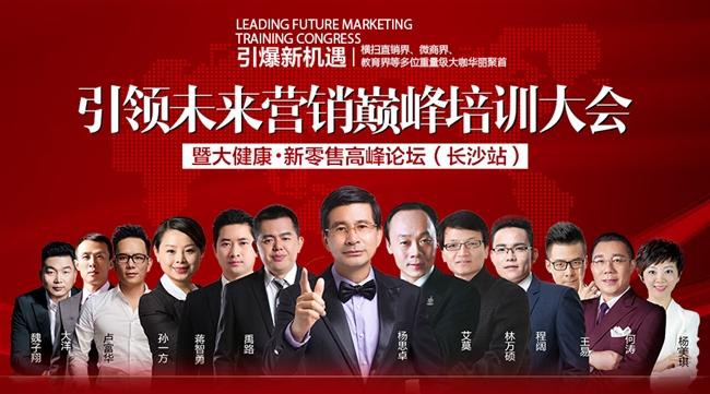 引领未来营销巅峰培训大会暨大健康•新零售高峰论坛