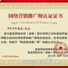 网络推广认证证书