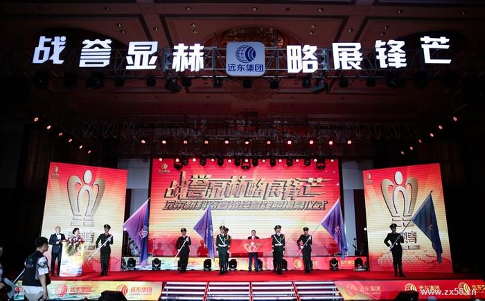 远东新科奇举行直销牌照揭幕仪式