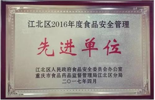 """圃美多乐活被评为重庆江北区""""2016年度食品安全管理先进单位"""""""