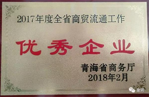 """金诃藏药荣获青海省""""2017年度全省商贸流通工作优秀企业""""殊荣"""