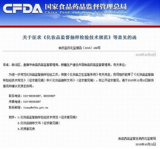 食药监局起草化妆品抽检新规并公开征求意见