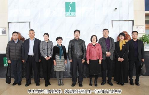 宁夏中卫市委常委、统战部部长考察绿之韵